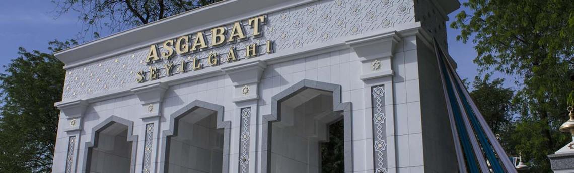 Открытие парка «Ашхабад»