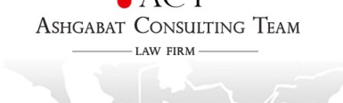 Юридическая фирма АСТ, Ашхабад, Туркменистан